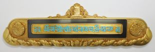 Brass Purification door plaque
